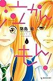 ★【100%ポイント還元】【Kindle本】泣かんもん!(1) (デザートコミックス)が特価!