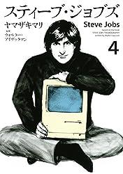 ウェブで無料で読める!マンガ版のスティーブ・ジョブズも面白い!ヤマザキマリ版 19