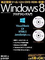 Windows8 プログラミング入門 (日経BPパソコンベストムック)