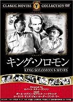 キング・ソロモン [DVD] FRT-167