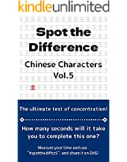 Spot the Difference Chinese Characters Vol.5 (English Edition)