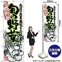 旬の野菜 イラスト のぼり No.21900
