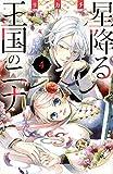 星降る王国のニナ(4) (BE LOVE KC)