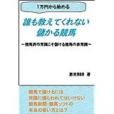 1万円から始める誰も教えてくれない儲ける競馬: 競馬界の常識こそ儲ける競馬の非常識 (恵史出版)