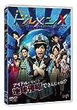 劇場版 ドルメンX[DVD]