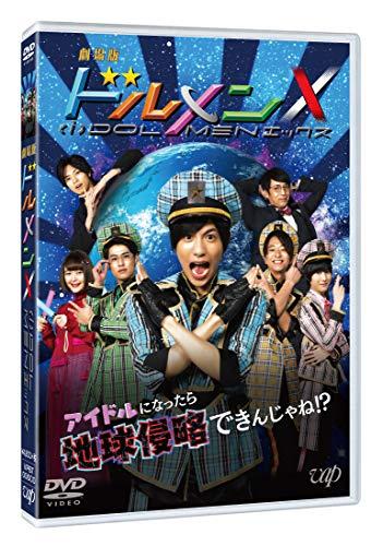 劇場版 ドルメンX [DVD]