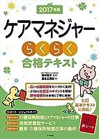 2017年版 ケアマネジャーらくらく合格テキスト