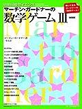 マーチン・ガードナーの数学ゲームⅢ(新装版) (別冊日経サイエンス190)