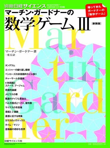マーチン・ガードナーの数学ゲームⅢ(新装版) (別冊日経サイエンス190)の詳細を見る