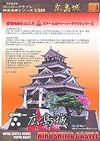 ペーパークラフト 日本名城シリーズ 1/300 広島城