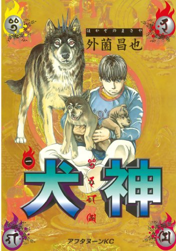 [外薗昌也]の犬神(1) (アフタヌーンコミックス)
