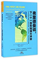 The Next 100 Years: A Forecast for the 21st Century (Chinese Edition)