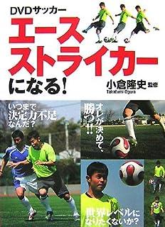 DVDサッカー エースストライカーになる!