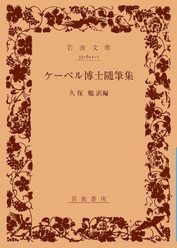 ケーベル博士随筆集 (岩波文庫)