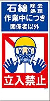 グリーンクロス GHM-1 立入禁止 1146160301