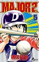 MAJOR 2nd(メジャーセカンド) (5) (少年サンデーコミックス)