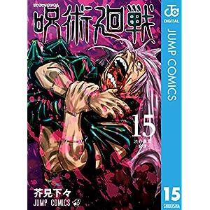 """呪術廻戦 15 (ジャンプコミックスDIGITAL)"""""""
