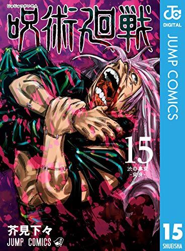 呪術廻戦 15 (ジャンプコミックスDIGITAL)