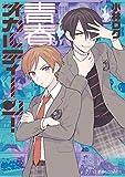 青春オカルティーン (星海社コミックス)