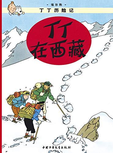 Les Aventures de Tintin, Tome 20 : Tintin au Tibet
