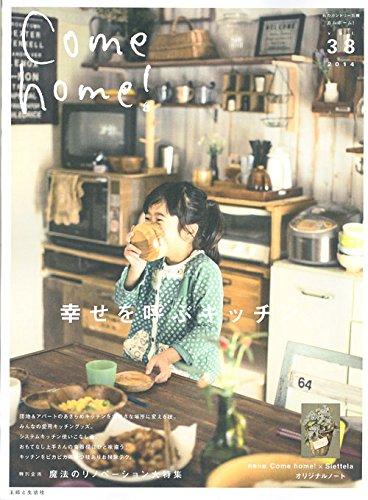 Come home! Vol.38 (私のカントリー別冊)