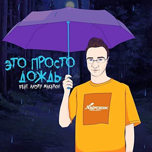 Sputnik Project feat. Andry Makarov