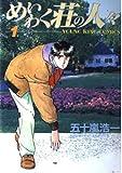 めいわく荘の人々 1 (ヤングキングコミックス)