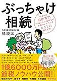 ぶっちゃけ相続――日本一の相続専門YouTuber税理士がお金のソン・トクをとことん教えます!