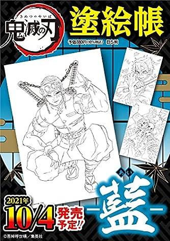 鬼滅の刃 塗絵帳 -藍-