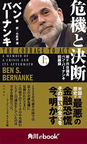 危機と決断 (上) 前FRB議長ベン・バーナンキ回顧録 (角川ebook nf) (角川ebook nf)