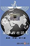基本書を読む 宗教、神話、資本論 週刊エコノミストebooks