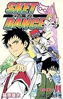 SKET DANCE 11 (ジャンプコミックス)