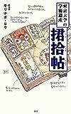 東京大学の学術遺産 君拾帖 (メディアファクトリー新書)