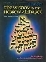 The Wisdom in the Hebrew Alphabet (ArtScroll Mesorah)