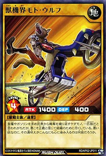 遊戯王ラッシュデュエル RD/KP02-JP011 獣機界モト・ウルフ R