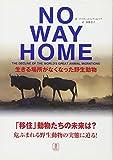 No Way Home―生きる場所がなくなった野生動物