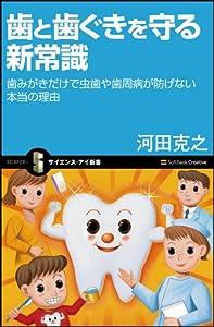 歯と歯ぐきを守る新常識 歯みがきだけで虫歯や歯周病が防げない本当の理由