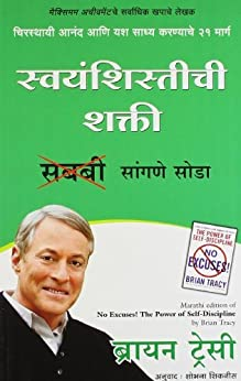 No Excuses  (Marathi) by [Brian Tracy]
