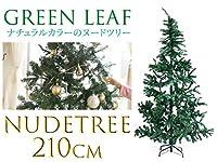 クリスマスツリー 210cm ヌードツリー グリーン グリーンツリー イルミネーション オーナメント なし