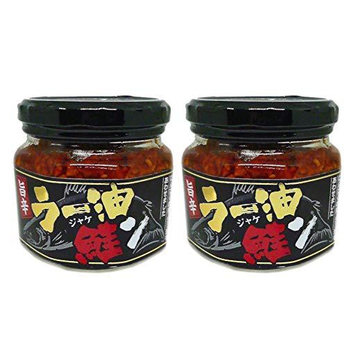 【2個セット】ラー油の辛さと鮭の旨味が最高! 国産鮭使用 ラー油鮭ン(ラーユジャケン)