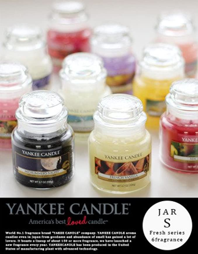 哺乳類パイプライン電話YANKEE CANDLE ヤンキーキャンドル ジャーS フレッシュシリーズ【クリーンコットン】