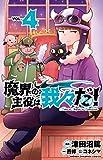 魔界の主役は我々だ! 4 (4) (少年チャンピオン・コミックス)