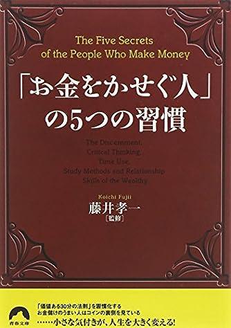 「お金をかせぐ人」の5つの習慣 (青春文庫)
