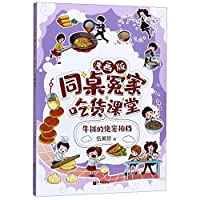 The Super Partner of Steak (Comic Edition) (Chinese Edition)