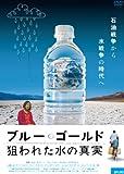 ブルー・ゴールド 狙われた水の真実 [DVD] image