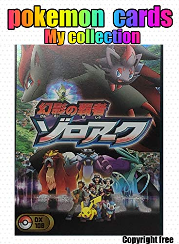 Pokemon DIAMOND&PEARL cards photo book 001 My collection Japanese collector Copyright free (English Edition)