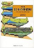 日本の沖積層 改訂版: ─未来と過去を結ぶ最新の地層─