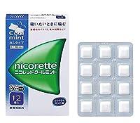 【指定第2類医薬品】ニコレットクールミント 12個 ×2 ※セルフメディケーション税制対象商品