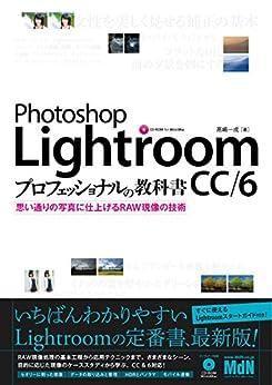 [高嶋 一成]のPhotoshop Lightroom CC/6 プロフェッショナルの教科書 思い通りの写真に仕上げるRAW現像の技術