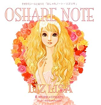 おしゃれノートLIZ LISA (WORK×CREATEシリーズ)